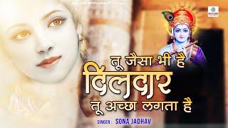 Tu Jaisa Bhi Hai Dildar Shri Krishna Bhajan Shyam Ratan Dhan Payo Sona Jadhav