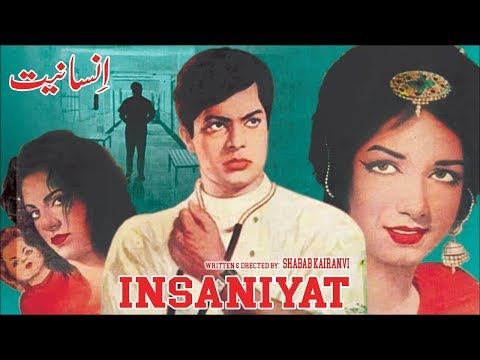 INSANIYAT (1967) - WAHID MURAD, ZEBA, FIRDOUS, TARIQ AZIZ - OFFICIAL PAKISTANI MOVIE
