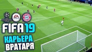 FIFA 19 КАРЬЕРА ЗА ВРАТАРЯ - ЧТО НОВОГО В КАРЬЕРЕ ВРАТАРЯ ?