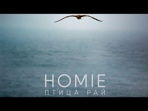 HOMIE — скачать песни и слушать онлайн бесплатно