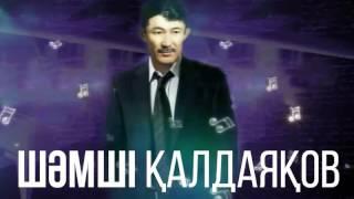 Шәмші Қалдаяқов - Қайдасың