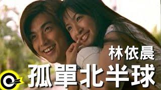 林依晨 Ariel Lin【孤單北半球】TVBS-G偶像劇「愛情合約」片尾曲 Official Music Video thumbnail