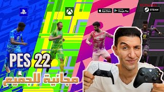 PES 2022 free to play | بيس 22 مجانية هل تتفوق علي فيفا ؟