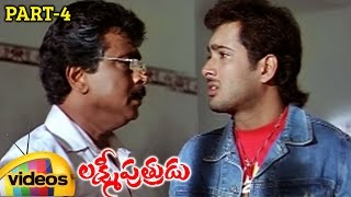 Lakshmi Putrudu Telugu Full Movie | Uday Kiran | Diya | Brahmanandam | Part 4 | Mango Videos