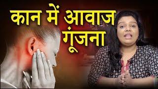 अगर आपके कानों में बजती है सीटी तो हो सकती है ये समस्या  | Tinnitus In Hindi |  Life Care