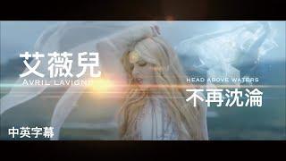 avril lavigne  艾薇兒 head above water 不再沈淪 中文字幕 Video