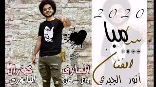 anwr algbry _ In a song I love one love and i pray احبك احب نمبر ون واصلي _سامبا 2020 آنور الجبري 🆕