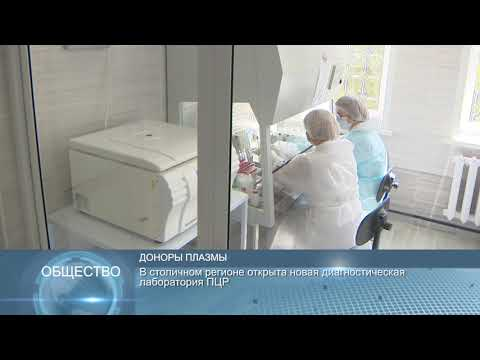 Новости Беларуси 27 мая 2020 18:30