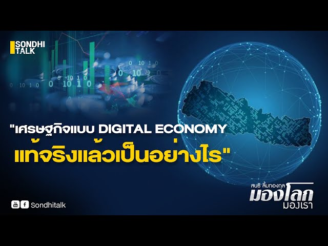 เศรษฐกิจเเบบ digital economy เเท้จริงเเล้วเป็นอย่างไร