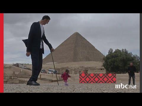 شاهد.. أطول رجل وأقصر امرأة في العالم يزوران الأهرامات