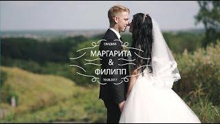 Свадьба Маргариты и Филиппа