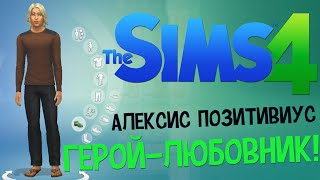 Уроки пикапа в The Sims 4. Алексис Позитивиус. Герой-любовник)