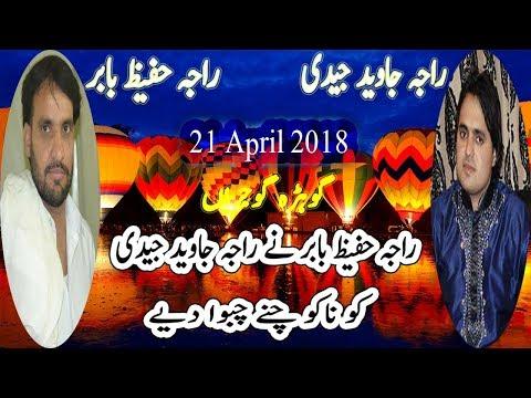 Pothwari Sher - 21/4/2018 - Raja Hafeez Babar Vs Raja Javed Jedi - Gohra Gujran