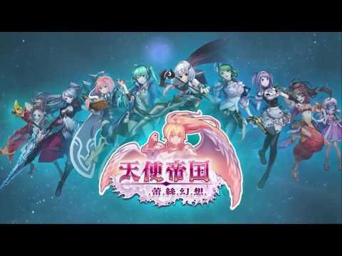 《天使帝國 蕾絲幻想》中文版主題曲