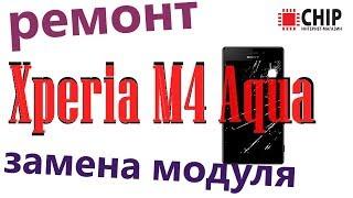 ремонт Sony Xperia M4 Aqua, замена модуля