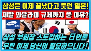 """일본이 돌연 삼성에게 SOS 치며 """"제발 와달…"""