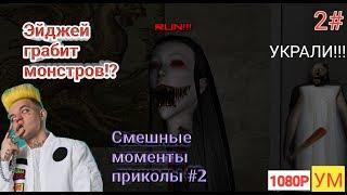 Eyes - The Horror Game - Глаза ужаса - Смешные моменты приколы #2 - Эйджей грабит монстров?!
