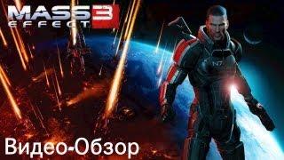 Видео-обзор Mass Effect 3(Видео-обзор Mass Effect 3 Сайт - http://ps3.noizless.ru Форум - http://ps3.noizless.ru/forum/ Twitter - http://twitter.com/Noizless Вконтакте - http://vkontakte.ru..., 2012-03-18T17:40:42.000Z)
