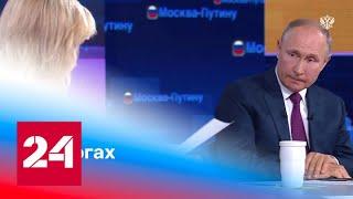 Президент Путин о состоянии дорог в России. Прямая линия с Владимиром Путиным - Россия 24