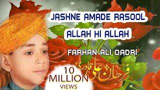 Jashne Amade Rasool Allah Hi Allah Naat | Farhan Ali Qadri 2016 | New Naat Video | Masha Allah