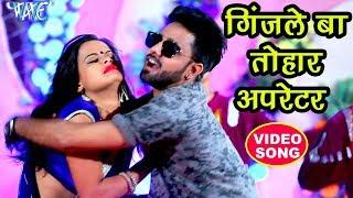 2018 का सबसे हिट VIDEO SONG गिंजले बा तोहार अपरेटर Naveen Sawan Kushwaha Bhojpuri Songs