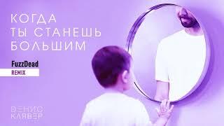 Денис Клявер - Когда ты станешь большим (FuzzDead Remix)