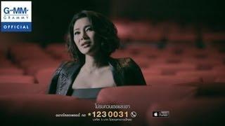 ความรักไม่อนุญาต - ปนัดดา เรืองวุฒิ【OFFICIAL MV】