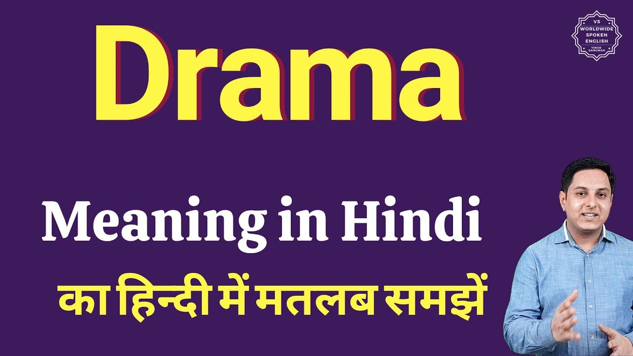 Drama meaning in Hindi  Drama ka kya matlab hota hai  Spoken English  classes