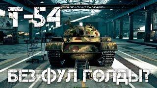 T-54 Без фулл голды? World of Tanks - Часть 1
