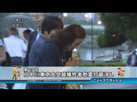 第19回 旧中川東京大空襲犠牲者慰霊灯籠流し