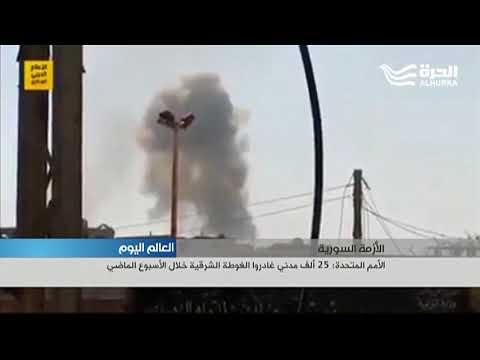 الأمم المتحدة مرتاحة لمغادرة 25 ألف مدني الغوطة  - 18:21-2018 / 3 / 19