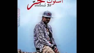 Amir L9wafi - Ousloub 7or