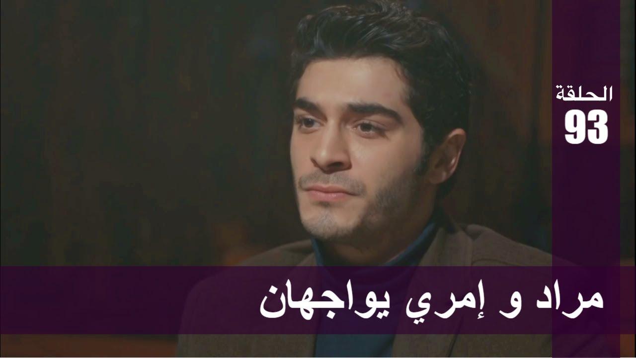 الحب لا يفهم الكلام – الحلقة 93   مراد و إمري يواجهان