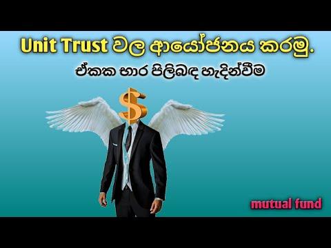 Unit Trust Investment Sinhala
