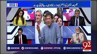 News Room -10 July 2017 - 92NewsHDPlus