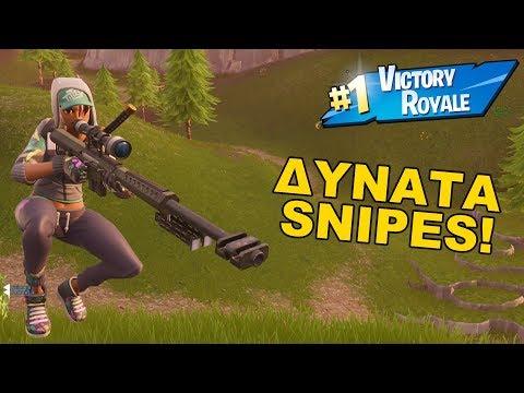 Είπα να παίξω με Sniper και συνέβη αυτό! - Fortnite (Greek)