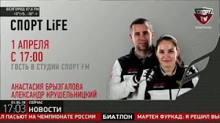 Керлингисты А. Брызгалова и А. Крушельницкий в гостях у Спорт FM. 01.04.2018