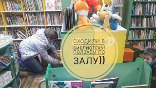 Вечерний влог:) Идем все вместе в библиотеку.