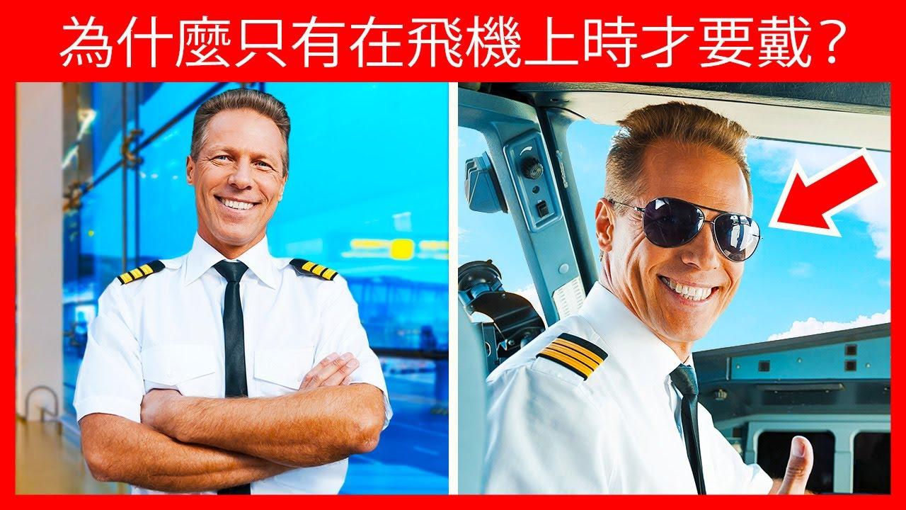 為何飛行員總是戴太陽眼鏡但卻不是特定類型