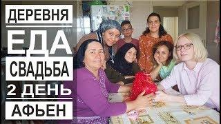 Турция: Турецкая свадьба 2 день. Сколько еды купили. День в деревне. Приготовления к празднику
