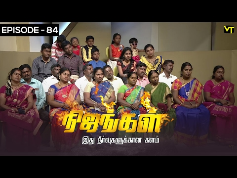Nijangal with kushboo is a reality show to sort out untold issues. Here is the episode 84 of #Nijangal telecasted in Sun TV on 03/02/2017. Truth Unveils to Kushboo - Nijangal Highlights ... To know what happened watch the full Video at https://goo.gl/FVtrUr  For more updates,  Subscribe us on:  https://www.youtube.com/user/VisionTimeThamizh  Like Us on:  https://www.facebook.com/visiontimeindia