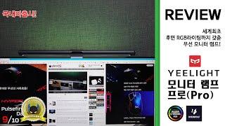 [리뷰/국내미출시] 후면 RGB라이팅까지 갖춘 모니터 …
