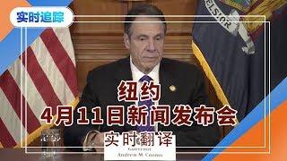 纽约州4月11日新闻发布会 实时翻译 2020.04.11