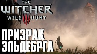 "Ведьмак 3: Дикая Охота(The Witcher 3: Wild Hunt) - Призрак с Эльдберга #50 Сложность "" На Смерть!"""