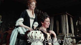 現代的な白黒の革やデニムを使用した宮廷衣装/映画『女王陛下のお気に入り』特別映像