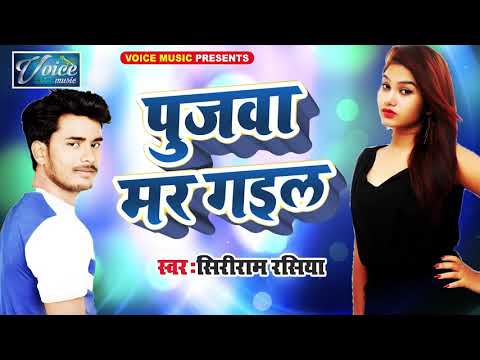 पुजवा मर गइल Pujawa Mar Gail - Shiya Ram Rashiya - Bhojpuri Latest Superhit Hit Songs 2018