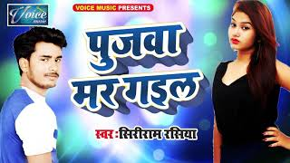 पुजवा मर गइल Pujawa Mar Gail - Shiya Ram Rashiya - Bhojpuri Latest Superhit Hit Songs 2019