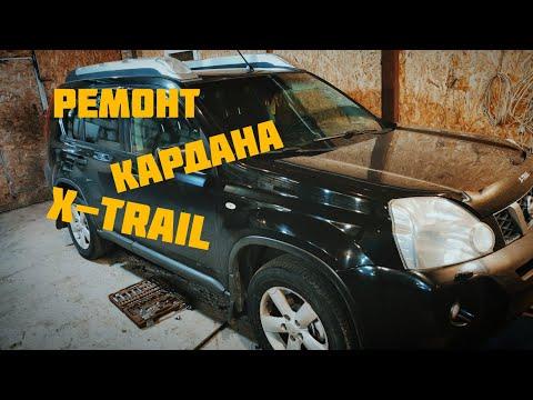 Ремонт кардана X-Trail