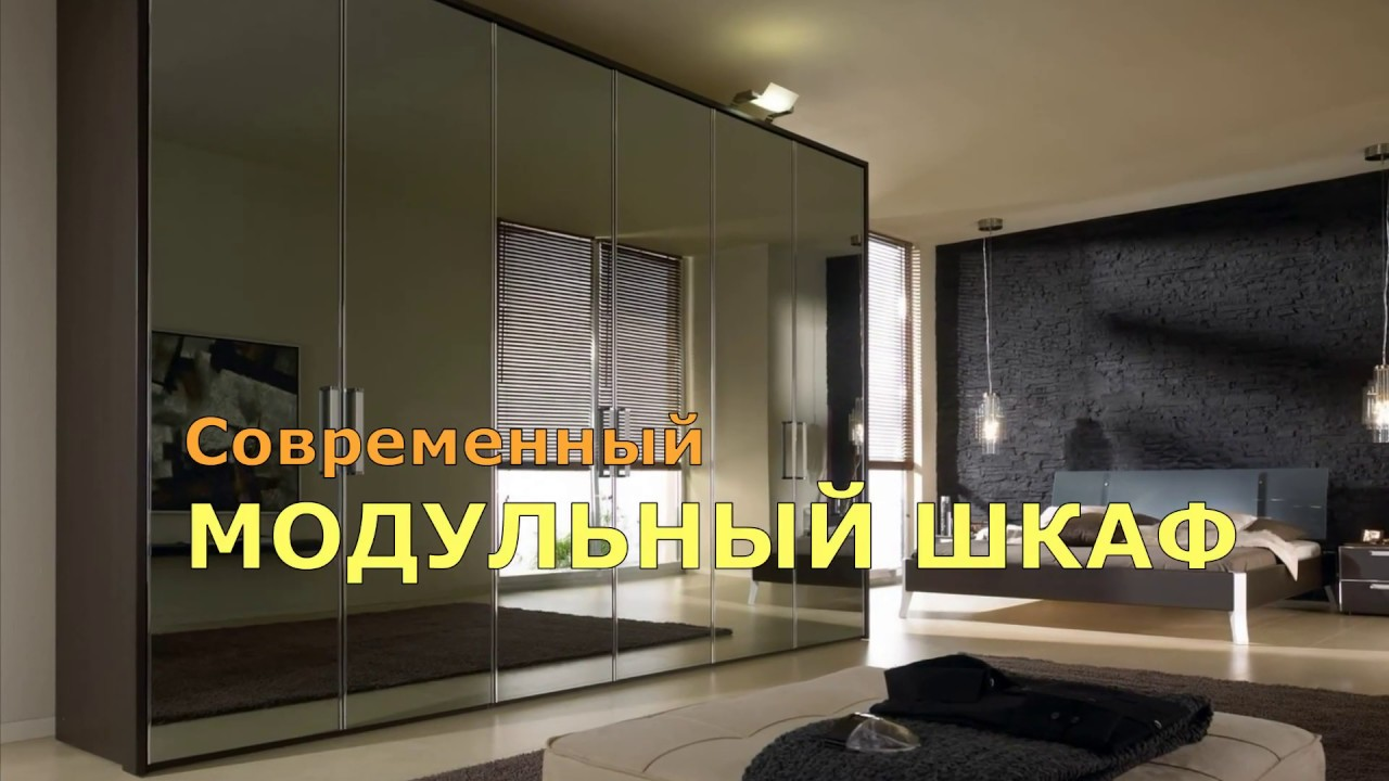 современная коллекция 2018 2019 шкаф купе и модульный шкаф в