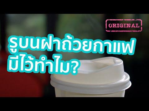 รูบนถ้วยกาแฟมีไว้ทำไม?   รู้หรือไม่ - DYK